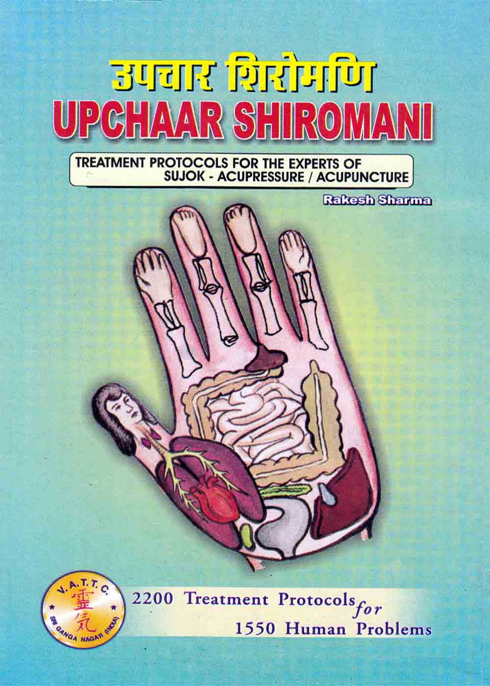 Upchar Siromani Book-Hindi/English