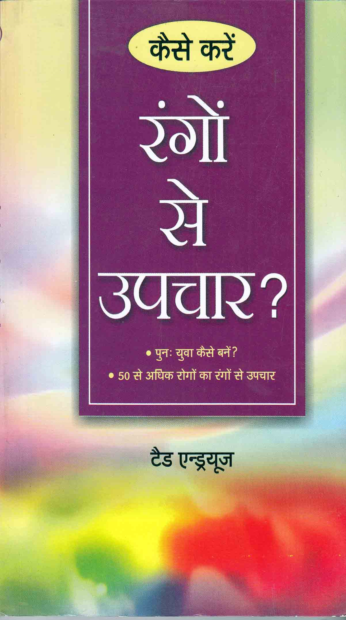 Rango Se Upchar (Colour therapy Book) Hindi