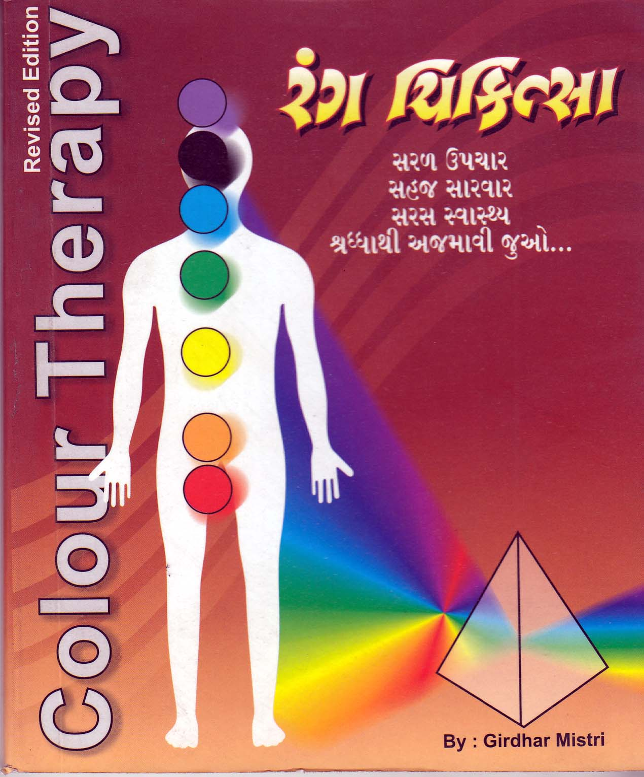 Colour Therapy Pocket Book Hindi Girdhar Bhai