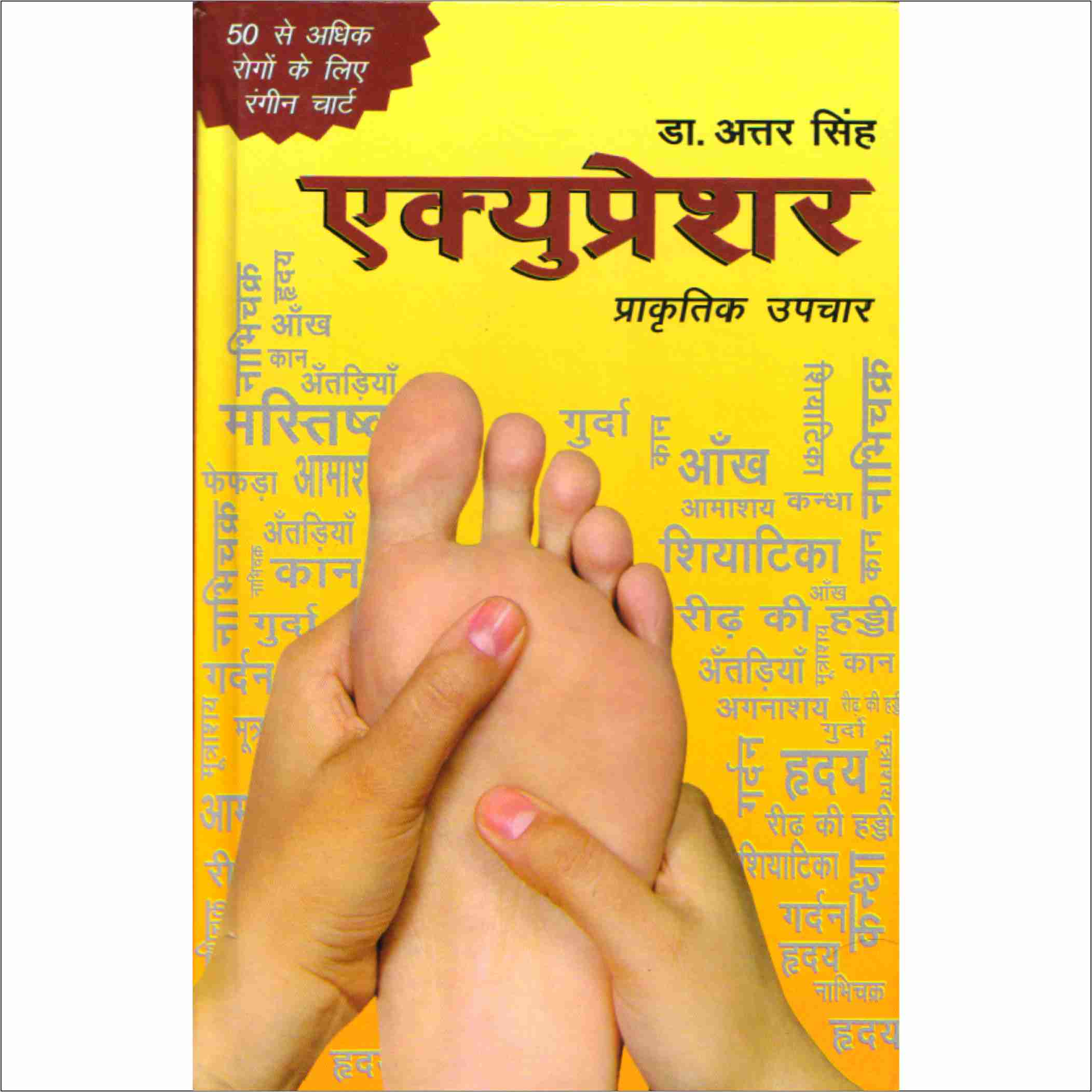Acupressure Book - Hindi (Dr. Attar Singh)