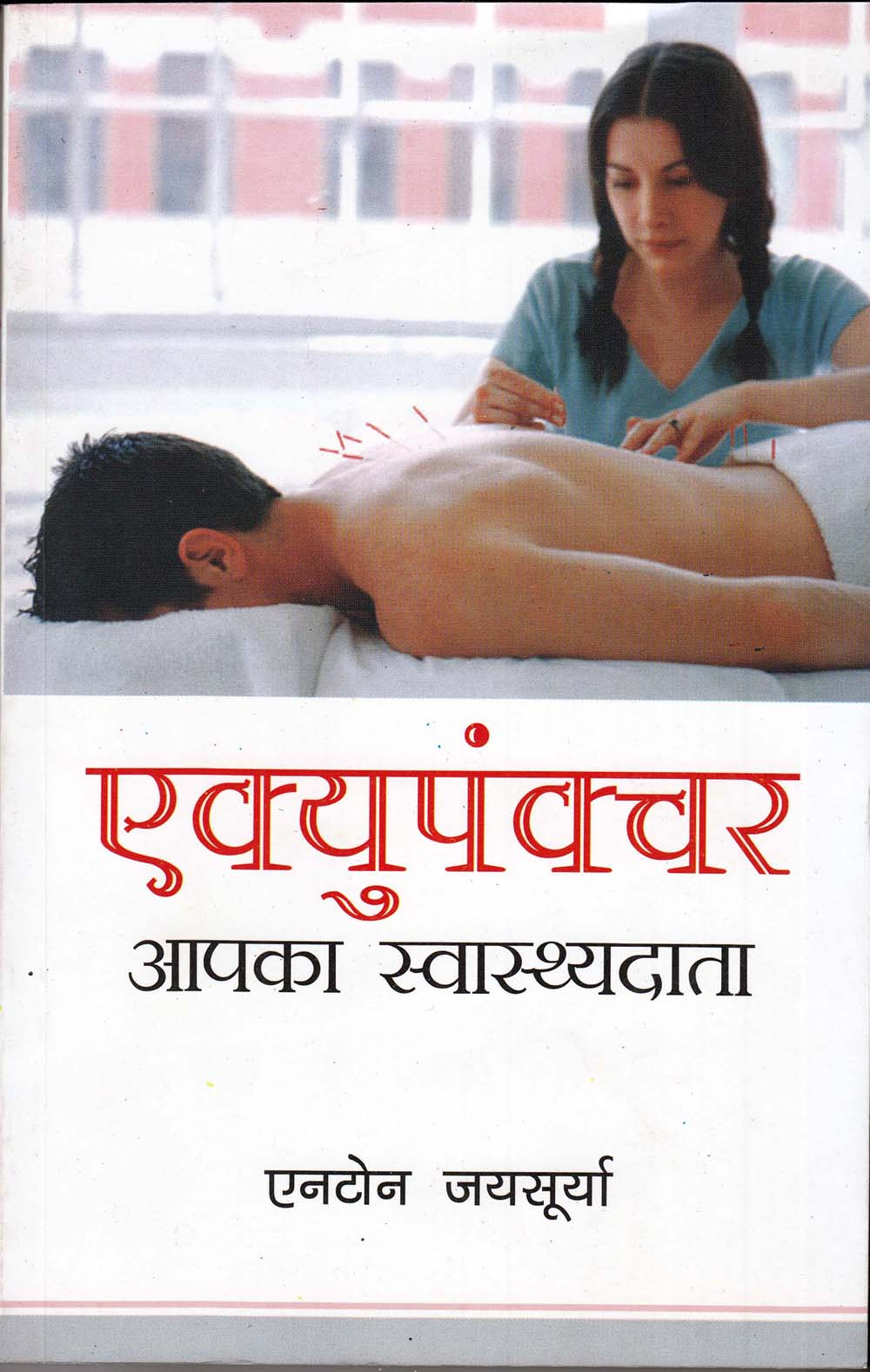 Acupuncture Apka Swasthyadata Hindi Book