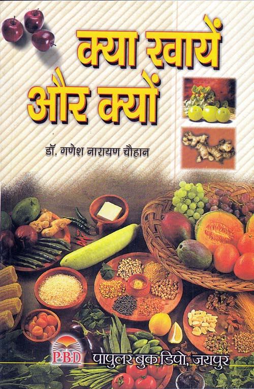Kya Khayen Or Kiyon Book Hindi